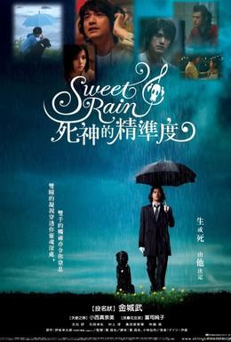 Постер фильма Прекрасный дождь (2008)