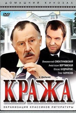 Постер фильма Кража (1982)