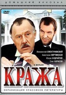 Кража (1982)