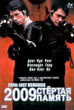 Постер фильма 2009: стёртая память (2002)