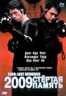 2009: стёртая память (2002)