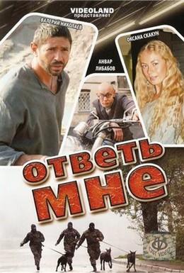 Постер фильма Ответь мне (2008)