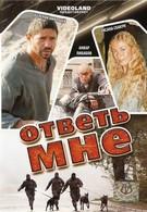 Ответь мне (2008)