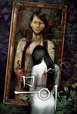 Постер фильма Муой: легенда о портрете (2007)