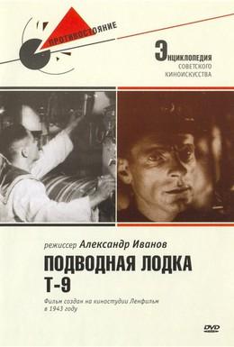 Постер фильма Подводная лодка Т-9 (1943)