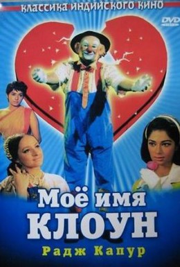 Постер фильма Мое имя Клоун (1970)