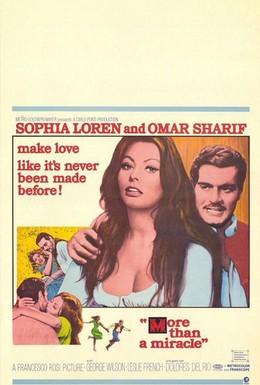 Постер фильма Жила-была (1967)