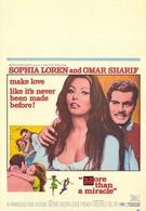 Жила-была (1967)