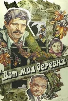 Постер фильма Вот моя деревня (1985)