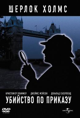 Постер фильма Убийство по приказу (1979)