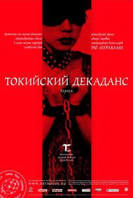 Постер фильма Токийский декаданс (1992)