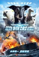 Спасательный отряд животных (2019)