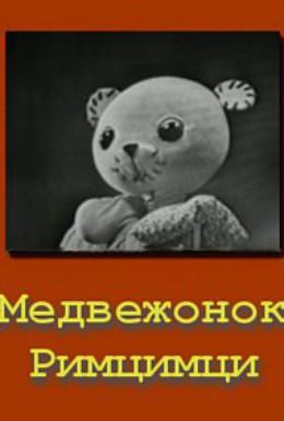 Постер фильма Медвежонок Римцимци (1966)