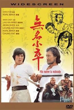 Постер фильма Его зовут Никто (1979)