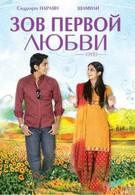Зов первой любви! (2009)