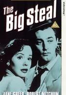 Большой обман (1949)
