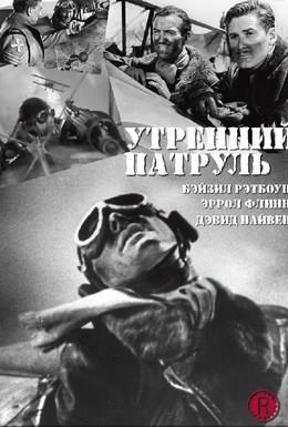 Постер фильма Утренний патруль (1938)