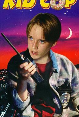 Постер фильма Ребенок-полицейский (1996)