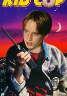 Ребенок-полицейский (1996)