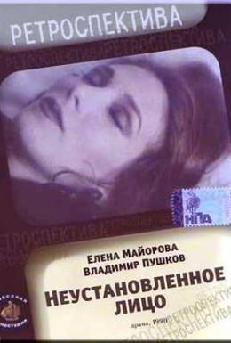 Постер фильма Неустановленное лицо (1990)