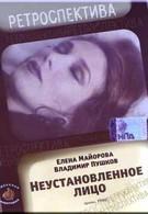 Неустановленное лицо (1990)