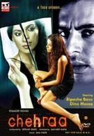 В нескольких лицах (2005)