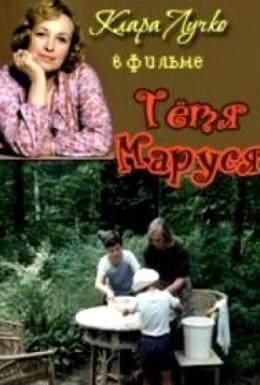 Постер фильма Тетя Маруся (1985)