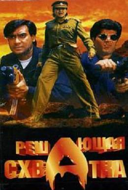 Постер фильма Решающая схватка (1996)