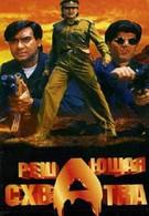 Решающая схватка (1996)