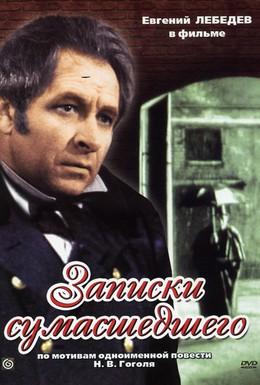 Постер фильма Записки сумасшедшего (1968)