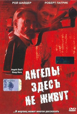 Постер фильма Ангелы здесь не живут (2002)