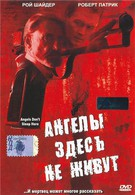 Ангелы здесь не живут (2002)