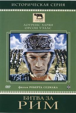 Постер фильма Битва за Рим (1968)