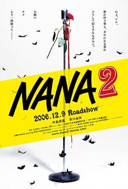 Постер фильма Нана 2 (2006)