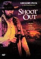 Отстрел (1971)