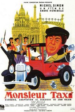 Постер фильма Господин Такси (1952)