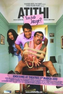 Постер фильма Незваный гость (2010)