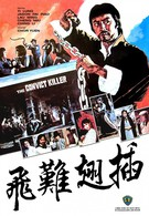 Осуждённый убийца (1980)