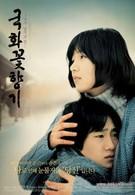Аромат любви (2003)