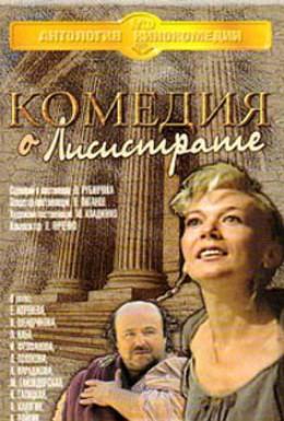 Постер фильма Комедия о Лисистрате (1989)