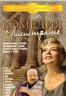 Комедия о Лисистрате (1989)