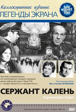 Постер фильма Сержант Калень (1961)
