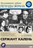Сержант Калень (1961)
