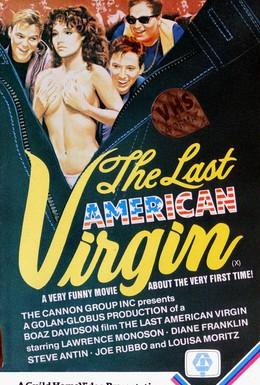 Постер фильма Последний американский девственник (1982)
