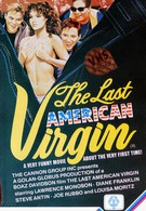 Последний американский девственник (1982)