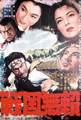 Постер фильма Бродяги Сэнгоку (1952)