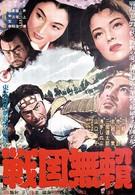 Бродяги Сэнгоку (1952)