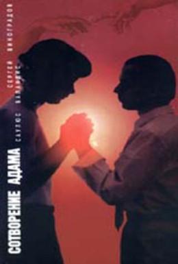 Постер фильма Сотворение Адама (1993)