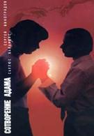 Сотворение Адама (1993)