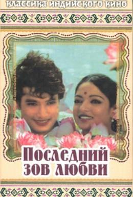 Постер фильма Последний зов любви (1981)